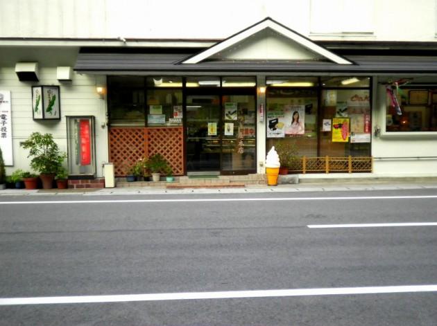さつき屋(本店)