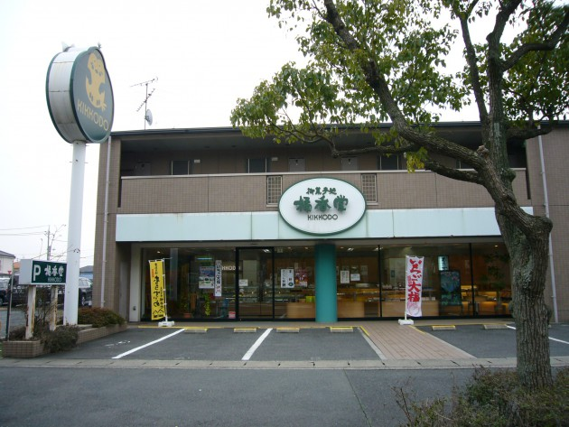 橘香堂(市役所前店)