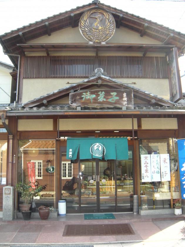 菓子処 京御門(本店)