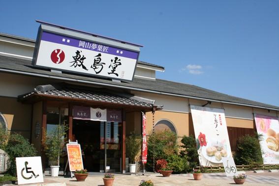 竹久夢二本舗敷島堂(邑久総本店)