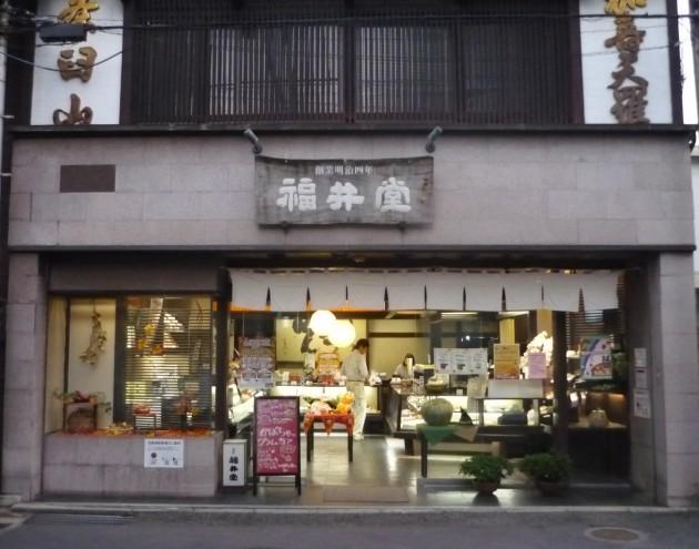 福井堂(備前本店)
