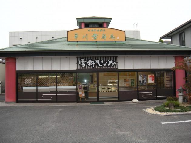 平川雪舟庵(本店)