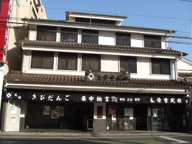 広栄堂武田