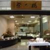 栄太楼菓子舗